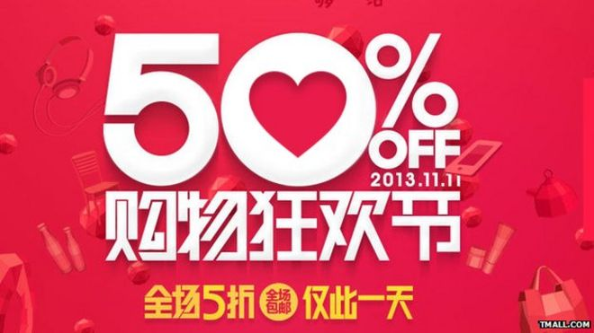 tmallcoms singles day promotion
