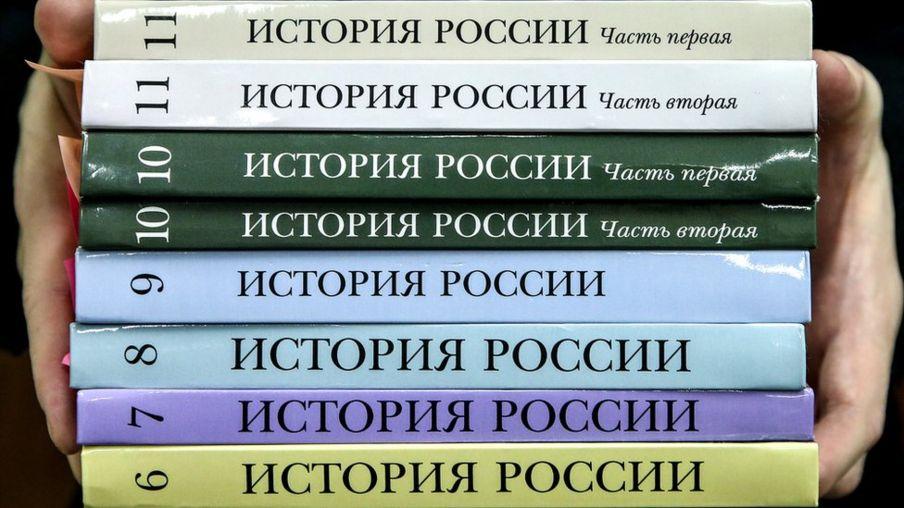 Учебники истории для российских школ