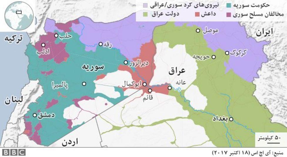 وضعیت جنگ در عراق و سوریه (۱۸ اکتبر ۲۰۱۷)