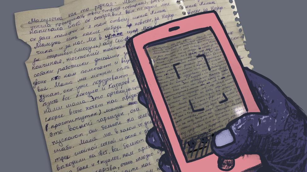 Письмо Айши свекрови