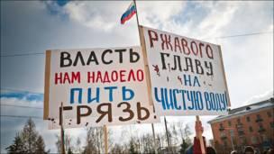 Митинг плротив загрязнения воды в Лосино-Петровском