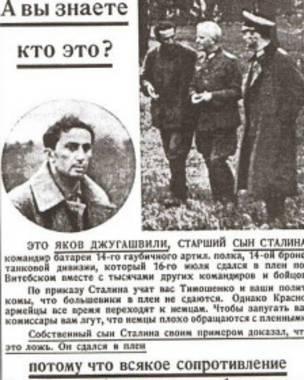 Немецкая листовка с портретом Якова Джугашвили