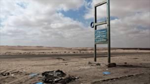 मिस्र का रेगिस्तान
