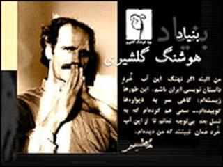 بنیاد هوشنگ گلشیری