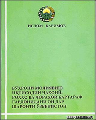 کتاب کریمف