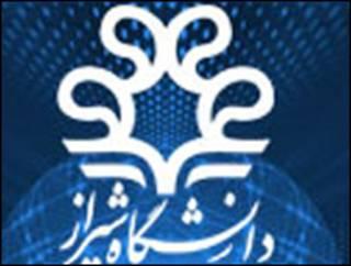 نشان دانشگاه شیراز