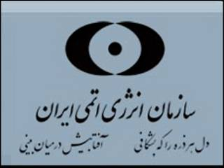 نشان سازمان انرژی اتمی ایران