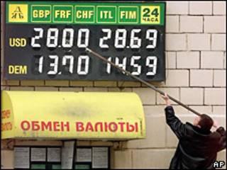 Обменный пункт (архивное фото)