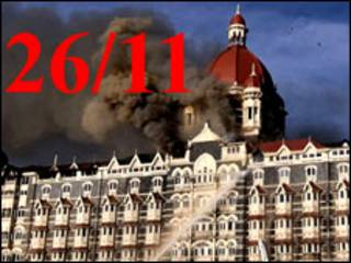 मुंबई हमला 2008(फ़ाइल फो़टो)