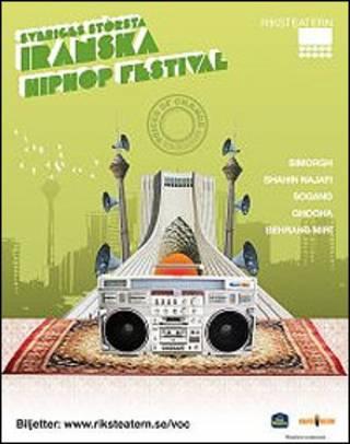 پوستر جشنواره موسیقی آوای تغییر