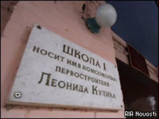 Школа №1 города Шелехова
