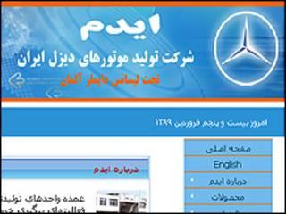 تولید موتورهای دیزل ایران