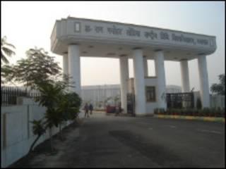 राम मनोहर विश्वविद्यालय