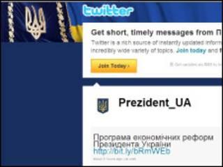 Сторінка Віктора Януковича на Твіттері