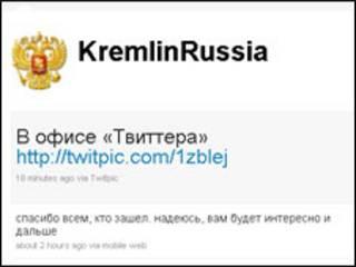 Обліковий запис президента Росії у мережі Twitter