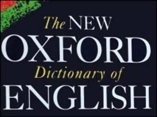 《牛津英语词典》