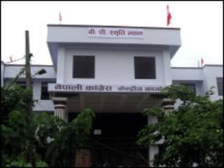 नेपाली कांग्रेस मुख्यालय