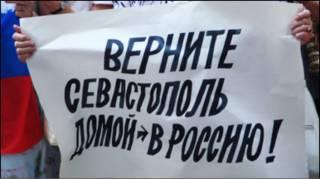 Акція протесту в Криму