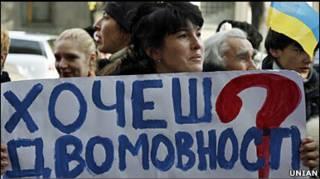 Учасники Всеукраїнської акції проти законопроекту ''Про мови в Україні''