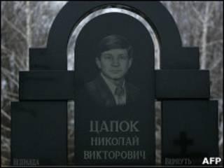 Могила Николая Цапка на кладбище в Кущевской