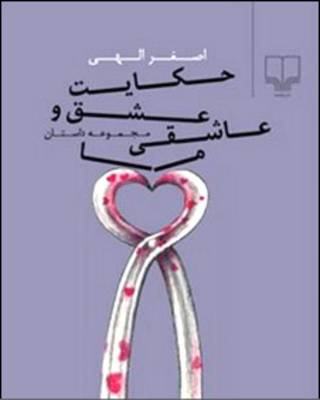 حکایت عشق و عاشقی ما