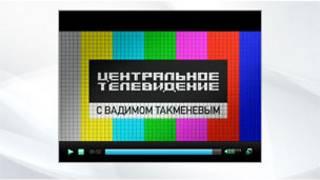 """Заставка программы """"Центральное телевидение"""""""