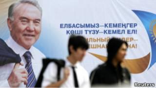 предвыборный плакат Назарбаева