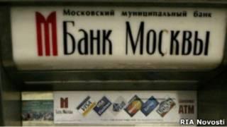 Банкомат Банка Москвы