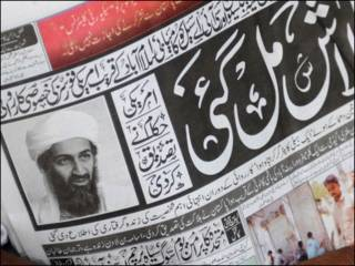 د پاکستان ورځپاڼې