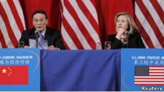 Хиллари Клинтон на переговорах с Китаем