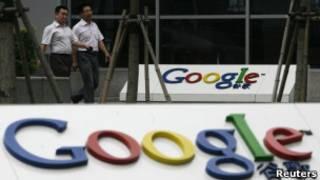 Отделение Google в Пекине