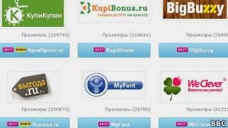 Скриншот с сайта kupongid.ru