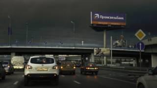 Автотрасса в Москве (фото BBC)