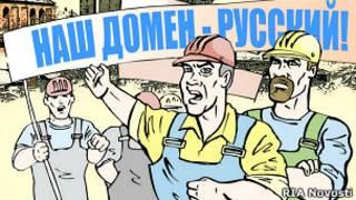 Домен .рф карикатура
