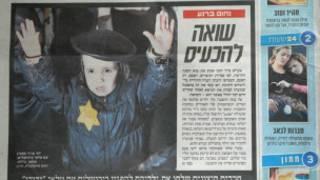 Израильская газета с фотографией ребенка в наручниках