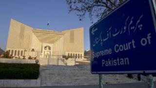 पाकिस्तानी सुप्रीम कोर्ट