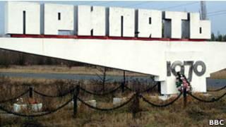 Дорожный знак при въезде в Припять