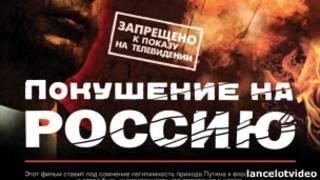 """Фильм """"Покушение на Россию"""""""