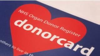 器官捐獻卡