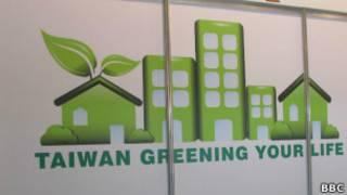 環保建材展覽台灣攤位