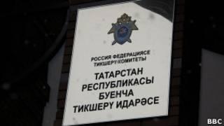 вывеска Следственного Комитета Татарстана