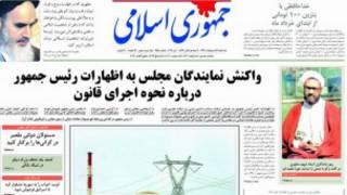 تیترهای صفحه اول روزنامه جمهوری اسلامی