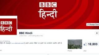 फेसबुक पर बीबीसी हिंदी