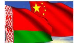 Флаги Белоруссии и Китая