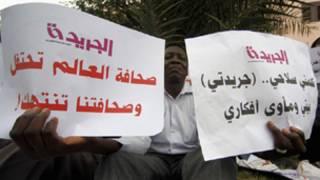 صحفي سوداني يتظاهر احتجاجا على تعليق صدور صحيفة (الجريدة)