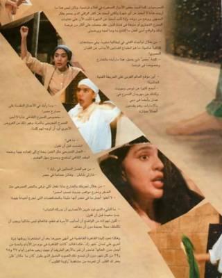 الحكواتية المصرية شيرين