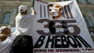 Плакат в поддержку Тимошенко