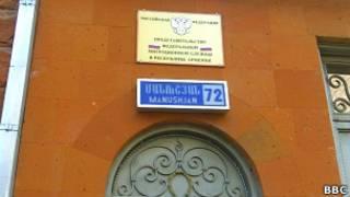 Представительство ФМС России в Ереване