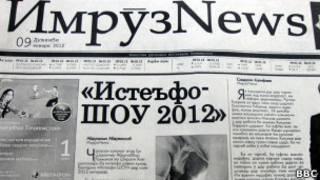 """Газета """"ИмрузNews"""""""