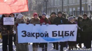 Митинг в поддержку Байкала